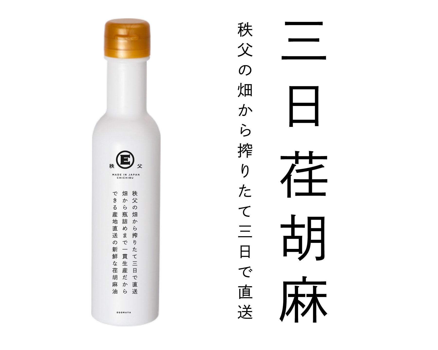 PC用 三日荏胡麻(みっかえごま)のパッケージ写真